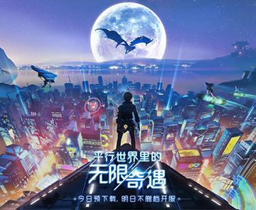 《龙族幻想》不删档预下载开启