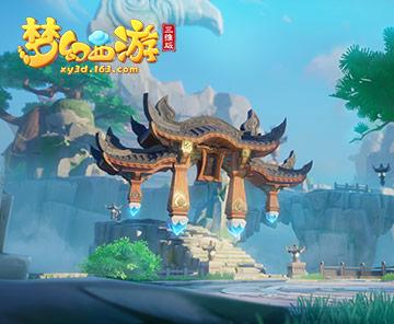 《梦幻西游三维版》最新面貌