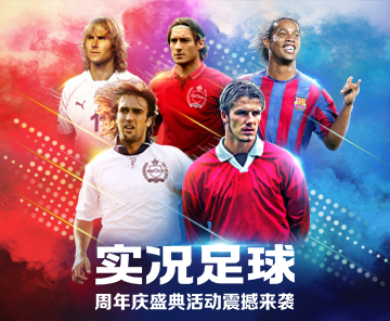 《實況足球》周年慶盛典來襲