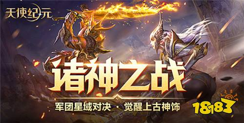 """嗜血军团征伐 《天使纪元》新版本""""诸神之战""""今日上线"""