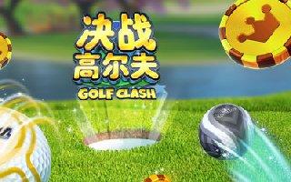评测:《决战高尔夫》最容易上手的高尔夫游戏