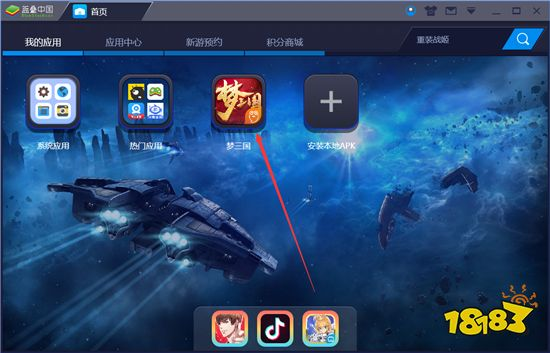 经典IP之作梦三国手游PC版上线