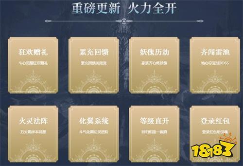 """八重活动大派豪礼!《斗破苍穹手游》全新资料片""""乱魂劫""""今日发布"""