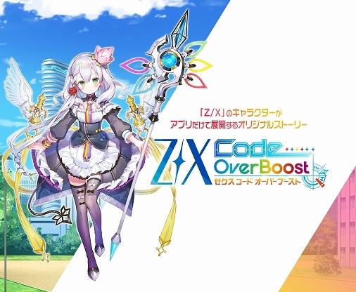 《Z/X Code OverBoost》今年推出