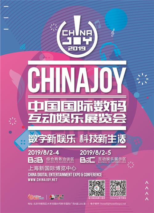 2019年第十七届ChinaJoy新闻发布会在沪隆重召开