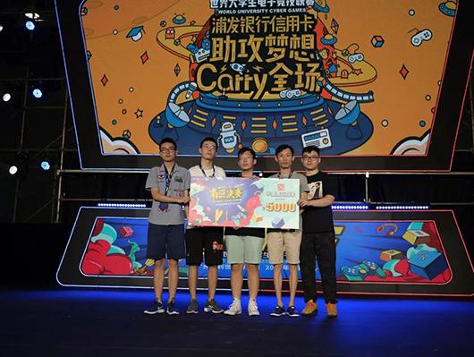 中国南区决赛落幕,双冠王海口经济学院称霸
