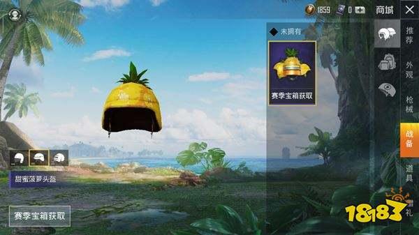 和平精英甜蜜菠蘿頭盔獲取 頭盔獲取方式