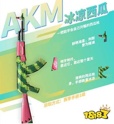 和平精英AKM冰涼西瓜皮膚 皮膚獲取方式