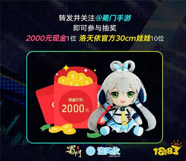 跨次元代言人 《蜀門手游》×洛天依IP聯動今日首曝