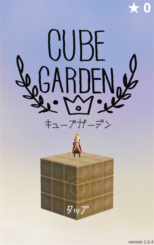 益智游戏《方块花园》 通过思考找出完美答案