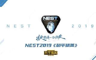 NEST2019《和平精英》項目明日火熱開賽!