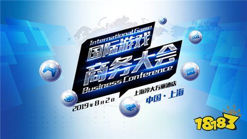腾讯广告张菡将出席2019国际游戏商务大会