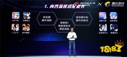 腾讯游戏为其用户量身定制电竞手机 或将重新定义游戏手机