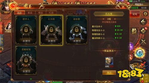 新玩法新装备 《蓝月传奇》手游开启全新召唤时代