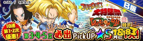 《JUMPUTI HEROES》大特集祭「七龙珠」篇上线