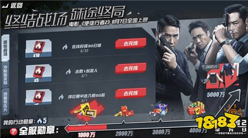 《终结者2》手游X《使徒行者2》电影8月7日联动开启