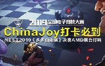 ChinaJoy打卡必到——NEST2019《多多自走棋》決賽AMD展臺打響