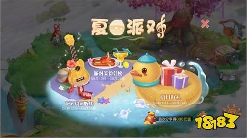 派对狂欢!《自由幻想》手游夏日系列活动甜蜜上线