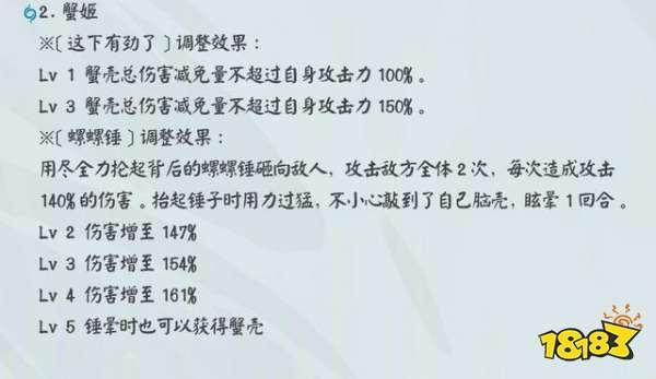 阴阳师蟹姬三削 平安京最强AOE地位难保