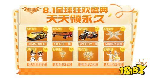 《QQ飞车手游》:全球狂欢盛典8月1日开启!