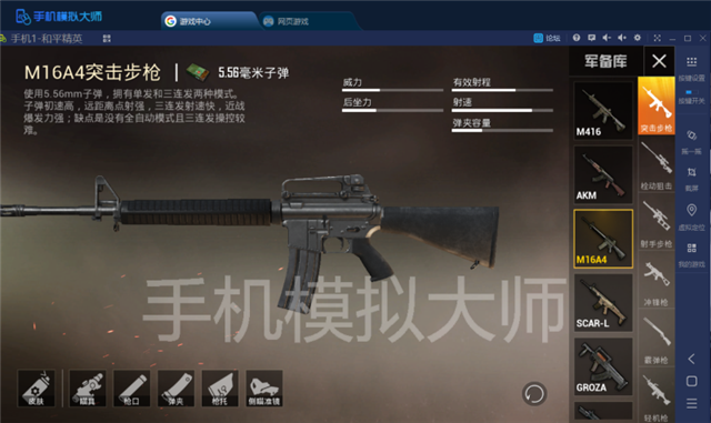 和平精英M16A4射手步枪用法分享及手机模拟大师运行攻略