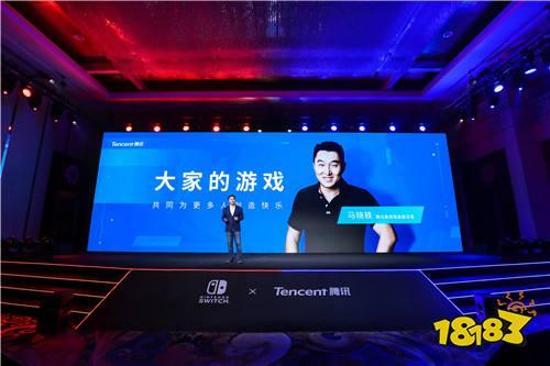 腾讯Nintendo Switch™见面会 首次分享引进新进展