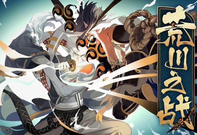 阴阳师荒川之战第三天攻略 老年人手速下的击杀
