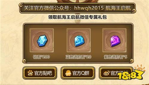 《航海王启航》2.0全新CG曝光 大海战官网上线