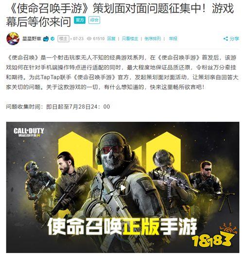 《使命召唤手游》CJ首秀完美收官 探索移动端FPS竞技新体验