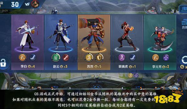 王者模拟战怎么抽卡选将 王者模拟战怎么合成英雄