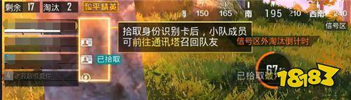 """《和平精英》队友召回模式上线 """"复活""""机会来了!"""