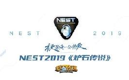 NEST2019《爐石傳說》參賽選手及賽程賽制公布