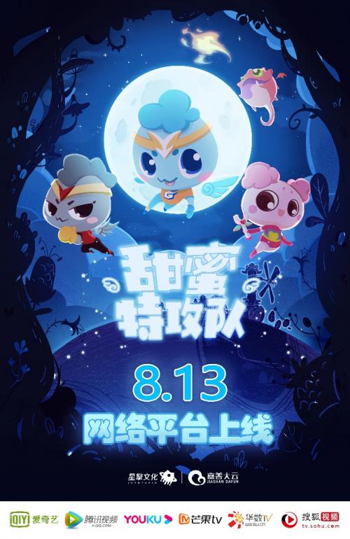 动画网播不容错过!《甜蜜特攻队》8月13日网络平台上线播出