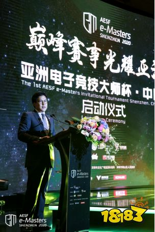 巅峰赛事 电子竞技光耀亚洲:AESF e-Masters亚洲电子竞技大师杯·中国赛启动仪式在深圳召开