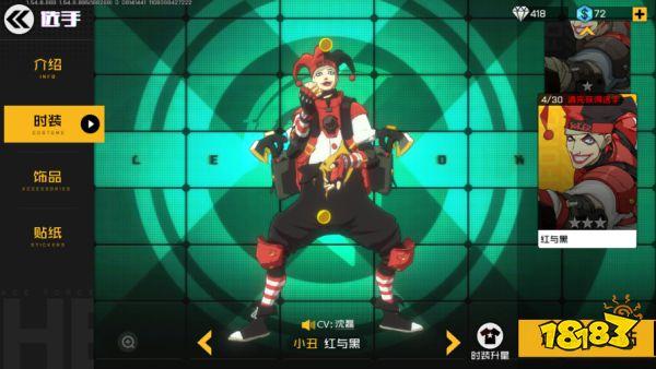 王牌战士小丑红与黑多少钱 红与黑值得入手吗