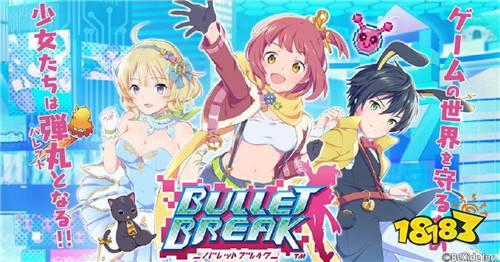 超爽弹珠RPG手游新作《BulletBreak》事前登陆开始