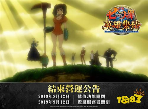 冒险手游《七大罪:英雄集结》宣布将于9月中旬停服