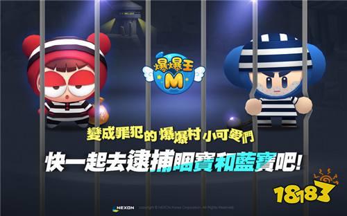 《爆爆王M》x「LINE FRIENDS」联名合作新增角色