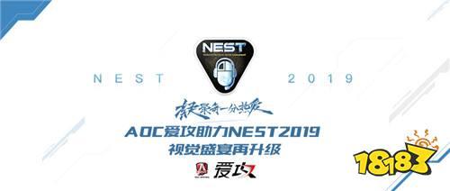 AOC爱攻助力NEST2019 视觉盛宴再升级