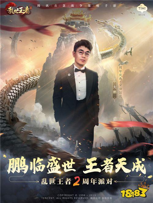 乱世王者两周年:大鹏担任《荣耀史册·故事馆》馆长,演绎玩家智慧故事