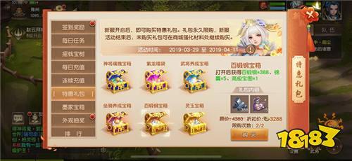 碧海潮生 《三国如龙传》双平台新服今日开启