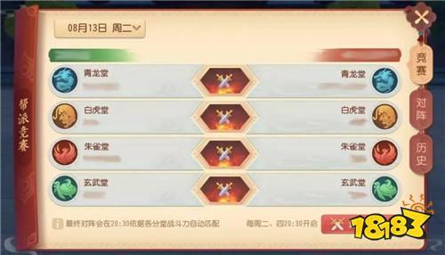 《梦幻西游三维版》测试今日收官,即时制帮战比武震撼三界!