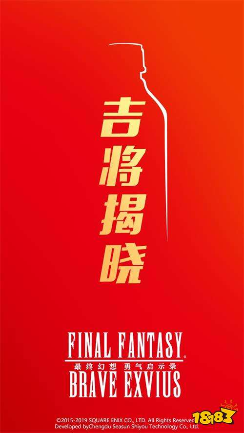 西山居×王老吉发布会前瞻 删档付费测试时间确定!