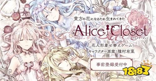 换装手游《Alice Closet》OP公开!追加预约服装