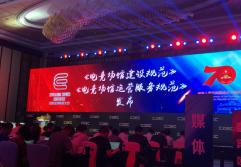 电竞场馆建设和运营规范发布 全球顶级赛事纷纷落户上海