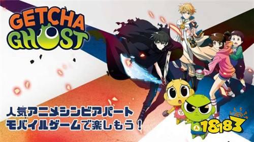 人气漫改手游新作《Getcah Ghost》即将于9月推出