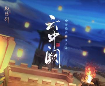 《轩辕剑龙舞云山》插曲首发