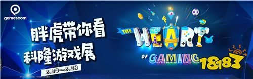 中信娱乐:2019科隆游戏展亮点大放送虎牙主播特邀送周边! 18183手机游戏网
