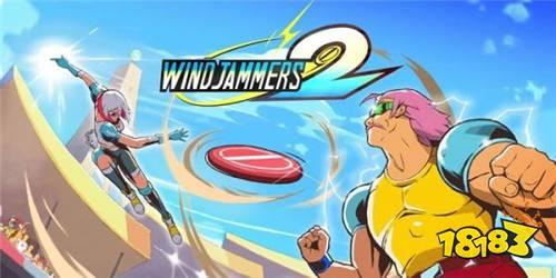 飞盘对决将展开!《Windjammers2》Stadia版推出