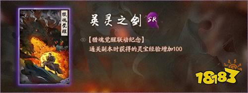 夜行妖魂,《猎魂觉醒》X《神都夜行录》联动今日开启!